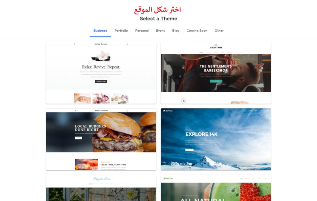 موقع ويبلي لتصميم المواقع