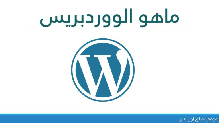 ماهو الووردبريس wordpress